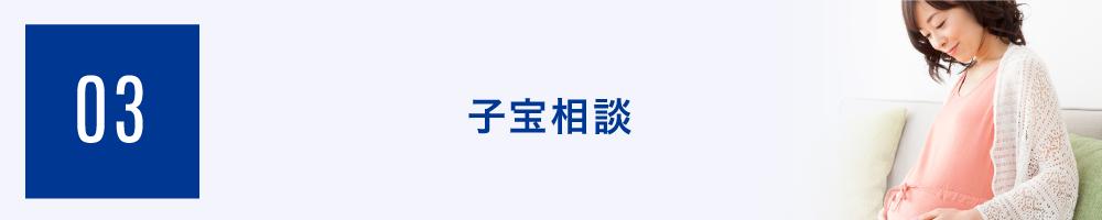 山田衛生堂薬局 子宝相談