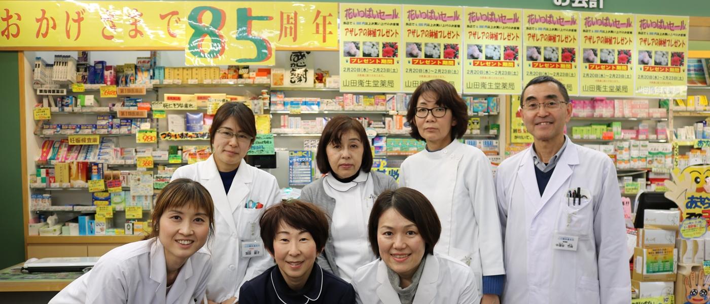 85周年本店勤務者
